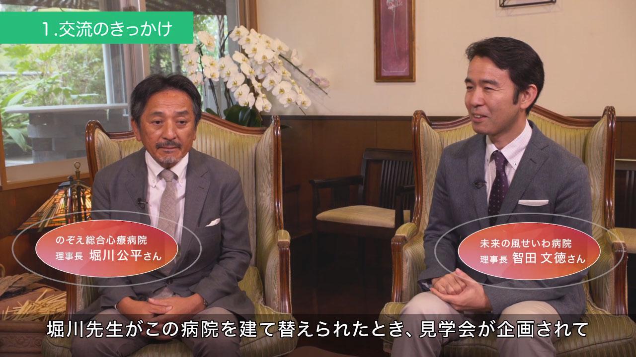 理事長対談 vol.1
