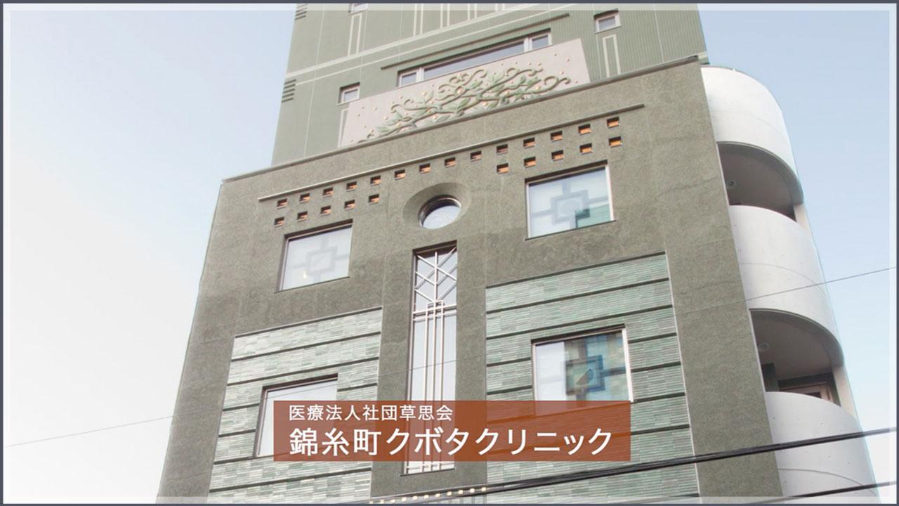 クボタクリニック 理事長 窪田 彰 先生インタビュー
