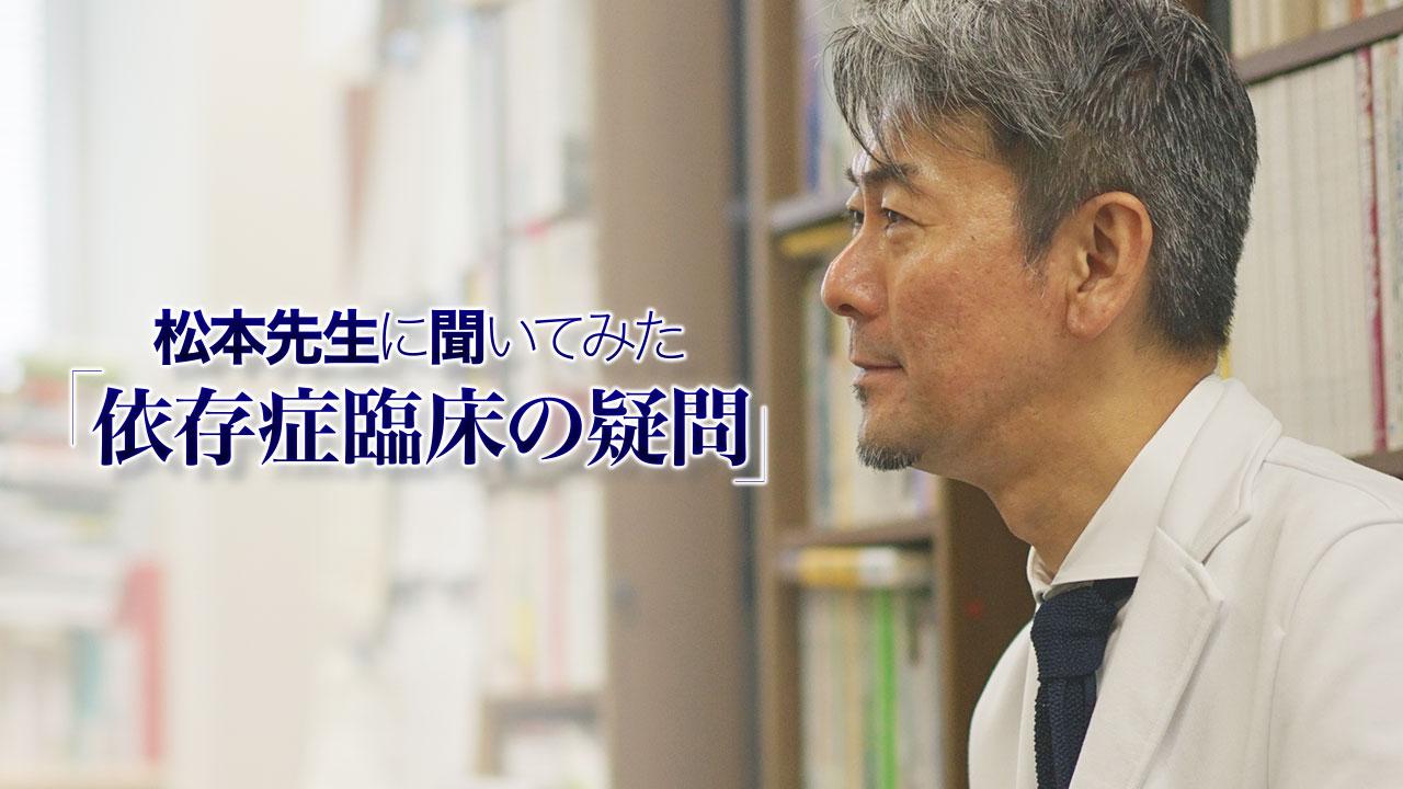 松本先生に聞いてみた「依存症臨床の疑問」
